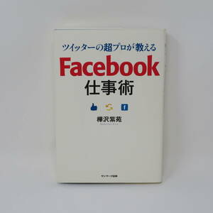 Facebook フェイスブック 仕事術 / 樺沢紫苑 / サンマーク出版