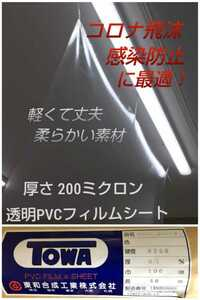 お得用!コロナ 飛沫対策に!◆大判 透明 PVC(塩化ビニル)フィルム シート 100cm×50m◆透明 ビニール シート 簡易 カーテン 他 用途色々