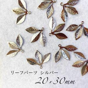 No.370 リーフ シルバー カン付き パーツ 8点