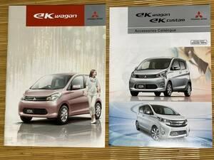 2種類 三菱自動車工業 - ek wagon(イーケーワゴン)の【新車カタログ 】 (2015年4月現在)と【アクセサリーカタログ】 ek custom(カスタム)
