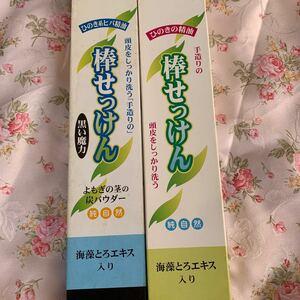 頭皮を洗う棒石鹸 2本セット