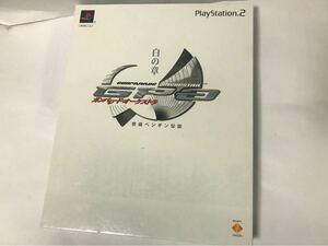 PS2ソフト ガンパレード・オーケストラ白の章 青森ペンギン伝説(初回限定版)