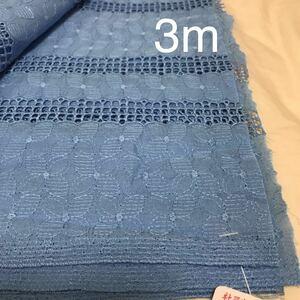 刺繍生地 ブルー系色 3m 新品未使用 匿名配送 送料無料 刺繍レース生地