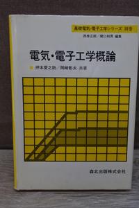 ≪古書≫電気・電子工学概論 著者:押本愛之助・岡崎彰夫 発行:森北出版 1992年