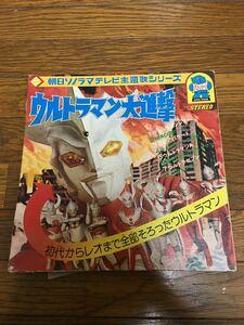 朝日ソノラマ、テレビ主題歌シリーズ、ウルトラマン大進撃、ソノシート レコード、昭和レトロ
