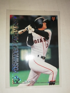 高橋由伸 99 カルビープロ野球チップス スターカード 読売ジャイアンツ