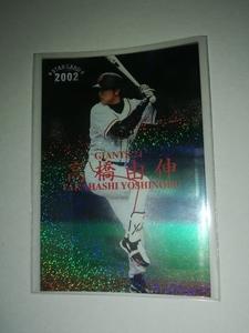 高橋由伸 02 カルビープロ野球チップス スターカード 読売ジャイアンツ