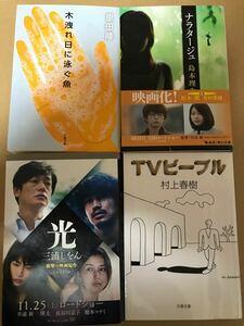 小説4冊まとめ売り 村上春樹 三浦しをん 恩田陸 島本理生