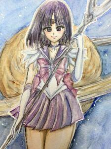 手描きイラスト 原画 1点もの 美少女戦士セーラームーン セーラーサターン 土萌ほたる B5 水彩紙 同人イラスト 水彩 【あおきしずか】