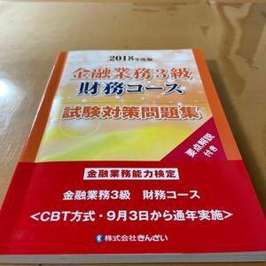 金融業務3級 財務コース