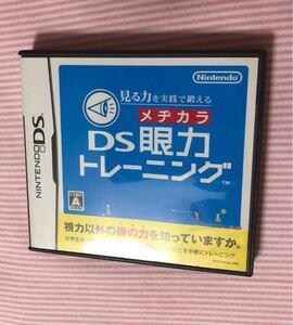 【DS】 見る力を実践で鍛える DS眼力トレーニング