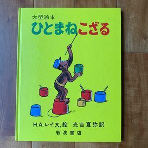 中古単行本(実用) ≪児童書・絵本≫ ひとまねこざる / H・A・レイ
