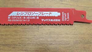 ★早い者勝ち!即決!マキタ レシプロソーブレード 鉄・ステンレス・木用 250mm RS-250M10/14-1.3 D-6れ
