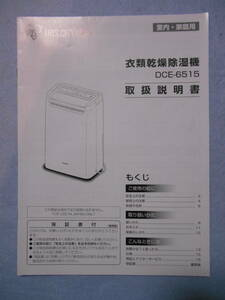 IRIS OHYAMA アイリスオーヤマの除湿機「DCE-6515」の取扱説明書のみ(本体無し)