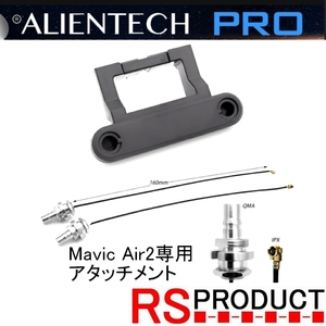 RSプロダクト Mavic Air2専用 アタッチメント DJI 汎用 アンテナ ブースター 電波拡張エイリアンテック Alientech Mavic air2