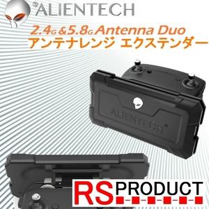 RSプロダクト Alientech DUO アンテナブースター エイリアンテック DJI Mavic系 飛距離 映像安定性改善