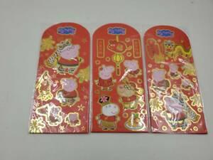 即決 新品 未使用 ペッパピッグ Peppa Pig お年玉袋 お正月 ポチ袋 紅包袋 宝くじ袋 3点セット Type D Sun Hing Toys 香港 正規品 全18枚