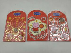 即決 新品 未使用 ペッパピッグ Peppa Pig お年玉袋 お正月 ポチ袋 紅包袋 宝くじ袋 3点セット Type A Sun Hing Toys 香港 正規品 全18枚