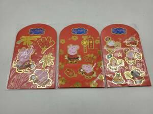 即決 新品 未使用 ペッパピッグ Peppa Pig お年玉袋 お正月 ポチ袋 紅包袋 宝くじ袋 3点セット Type F Sun Hing Toys 香港 正規品 全18枚