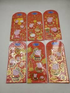 即決 新品 未使用 ペッパピッグ Peppa Pig お年玉袋 お正月 ポチ袋 紅包袋 宝くじ袋 6点セット Type D Sun Hing Toys 香港 正規品 全36枚