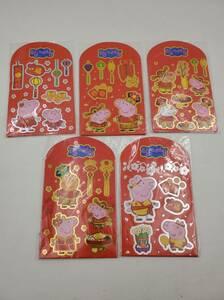 即決 新品 未使用 ペッパピッグ Peppa Pig お年玉袋 お正月 ポチ袋 紅包袋 宝くじ袋 5点セット Type B Sun Hing Toys 香港 正規品 全30枚