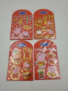 即決 新品 未使用 ペッパピッグ Peppa Pig お年玉袋 お正月 ポチ袋 紅包袋 宝くじ袋 4点セット Type B Sun Hing Toys 香港 正規品 全24枚