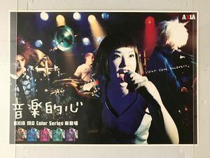 ●【未使用】レア JUDY AND MARY AXIA B2 ポスター ジュディマリ YUKI ユキ 非売品 アクシア MD 販促物