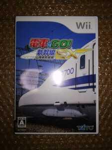 Wii ソフト 電車でGO!新幹線EX 山陽新幹線編(ソフト単品) 新品・未開封