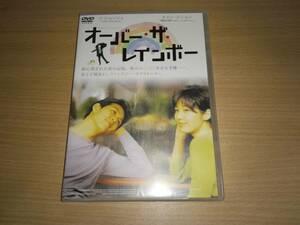DVD「オーバー・ザ・レインボー」イ・ジョンジェ、チャン・ジニョン