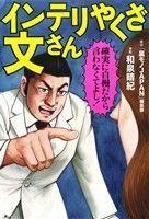 インテリやくざ文さん/和泉晴紀(著者),「裏モノJAPAN」編集部