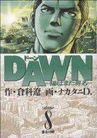 DAWN(8) 陽はまた昇る ビッグC/ナカタニD.(著者),倉科遼