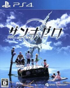 ザンキゼロ/PS4