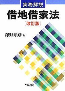 実務解説 借地借家法/澤野順彦【編】