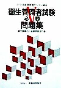 衛生管理者試験必勝問題集/日本経営教育センター(著者)