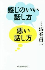 感じのいい話し方悪い話し方 ワイド新書/渋谷昌三(著者)