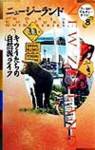 ニュージーランド キウイたちの自然派ライフ ワールド・カルチャーガイド8/WCG編集室(編者)