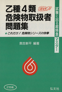 試験に出る!超特急マスター 乙種第4類危険物取扱者問題集/奥吉新平(著者)