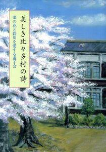 美しき比々多村の詩/菜の花と鈴川を愛する(著者)