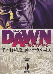 DAWN(5) 陽はまた昇る ビッグC/ナカタニD.(著者),倉科遼(その他)