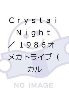 Crystai Night/1986オメガトライブ(カルロス・トシキ&オメガトライブ)