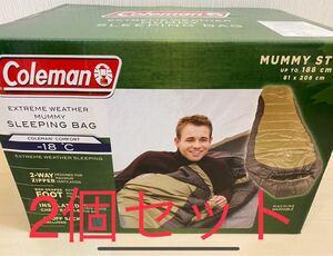 コールマン 寝袋2箱 スリーピングバッグ マイナス18度 当日発送 MUMMY