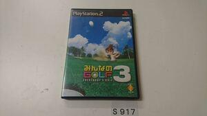みんなのゴルフ 3 SONY PS 2 プレイステーション PlayStation プレステ 2 ゲーム ソフト 中古 みんゴル
