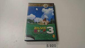 みんなのゴルフ みんなのGOLF みんゴル 3 SONY PS 2 プレイステーション PlayStation プレステ 2 ゲーム ソフト スポーツ 中古