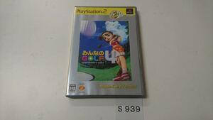 みんなのゴルフ 4 SONY PS 2 プレイステーション PlayStation 2 the Best プレステ 2 ゲーム ソフト 中古