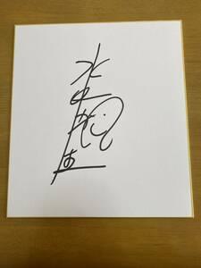 水田航生 直筆サイン色紙 俳優 テニスの王子様