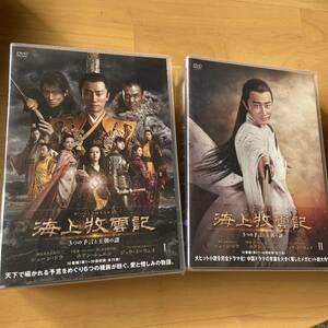 海上牧雲記 DVD 中国ドラマ ショーンドウ ホアンシュエン ジョウイーウェイ
