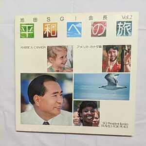 「池田SGI会長平和への旅 Vol.2 アメリカ・カナダ編」  聖教新聞社