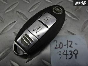 日産純正 キーレス キーレスエントリー スマートキー 鍵 2ボタン 94V-0 単体 ジャンク