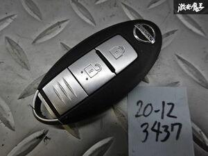 日産純正 キーレス キーレスエントリー スマートキー 鍵 2ボタン BPA2C-2 単体 ジャンク