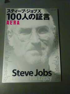 スティーブ・ジョブズ 100人の証言 AERA 2011年 管理番号101166